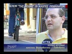 Ρεπορτάζ για την αύξηση στα κρούσματα κλοπών ποδηλάτων στη Θεσσαλονίκη.