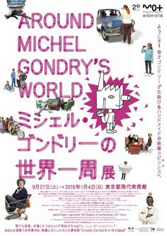 "poster for Michel Gondry ""Around Michel Gondry's World"""
