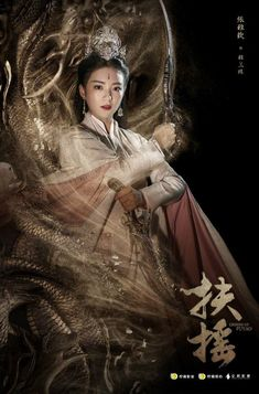 the legend of fu yao Princess Weiyoung, Warrior Princess, Chines Drama, Martial Arts Movies, Chinese Movies, Alternate History, Oriental Fashion, Vintage Girls, Asian Art