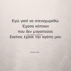 Greek Quotes, Lyrics, Jokes, Cards Against Humanity, Women's Fashion, Fashion Women, Husky Jokes, Womens Fashion, Chistes