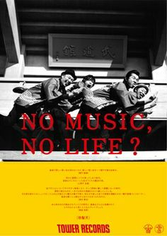 No Music, No Life ; Dohatsuten