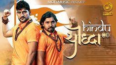 Hindu Yodha राम मंदिर Full Audio Song Download|| Ajay Hooda & Gagan , Vijay Varma || New Haryanvi Song 2020 || Audio Songs, Mp3 Song, Song Lyrics, All Songs, Movie Songs, Bhakti Song, Trending Songs, Indian Music, 2020 Movies