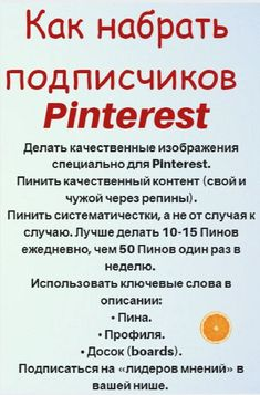 Pinterest Instagram, Pinterest Fails, Pinterest Photos, Pinterest Recipes, Create Photo, Wedding Pinterest, Helpful Hints, Fun Facts, Life Hacks