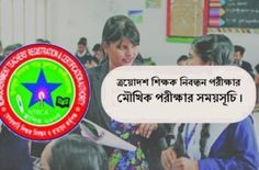 13th NTRCA viva exam date circular and schedule of 2016