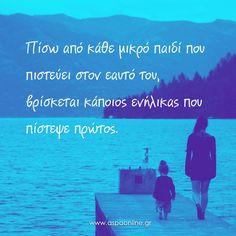 Πίσω από κάθε μικρό παιδί που πιστεύει στον εαυτό του, βρίσκεται κάποιος ενήλικας που πίστεψε πρώτος. Poetry Quotes, Wisdom Quotes, Book Quotes, Life Quotes, Quotes Quotes, Feeling Loved Quotes, Greek Words, Advice Quotes, Greek Quotes