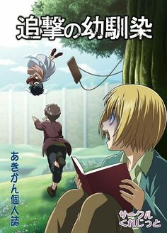 Armin, Mikasa, Eren attack on titan M Anime, Fanarts Anime, Otaku Anime, Attack On Titan Meme, Attack On Titan Fanart, Eren X Mikasa, Hxh Characters, Aot Memes, Funny Anime Pics