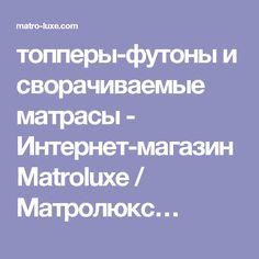 топперы-футоны и сворачиваемые матрасы - Интернет-магазин Matroluxe / Матролюкс…