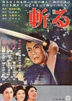 ササポンのブログ Film Song, Film Movie, Japanese Film, Vintage Japanese, Japanese Style, Kung Fu Movies, Japanese Warrior, Iconic Movies, Film