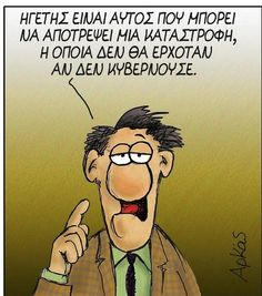Popular cartoonist Arkas cyber-bullied over anti-referendum sketches Funny Drawings, Greek Quotes, Funny Images, Bullying, Cyber, Disney Characters, Fictional Characters, Funny Quotes, Jokes