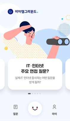 아이엠그라운드 소개페이지 Mobile Ui Design, App Ui Design, Web Design, Software Apps, App Design Inspiration, Web Banner, Love Design, Mobile Application, Ios App