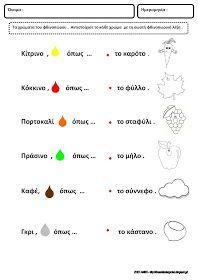 Το νέο νηπιαγωγείο που ονειρεύομαι : Τα χρώματα του φθινοπώρου - ένα φύλλο εργασίας για τη γλώσσα