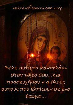 !!!Θαύμα για να σωθεί η Ελλάδα μας