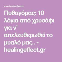 Πυθαγόρας: 10 λόγια από χρυσάφι για ν' απελευθερωθεί το μυαλό μας.. - healingeffect.gr Knowledge And Wisdom, Best Quotes, Nice Quotes, Advice, Words, Tips, Drink, Cute Quotes, Best Quotes Ever