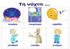 Ζήση Ανθή :Πίνακες αναφοράς και καρτέλες για το νηπιαγωγείο .   Ημέρα - νύχτα στο νηπιαγωγείο   Καρτέλες για την ημέρα και τη νύχτα   Λίσ... Day For Night, Learning Activities, Kindergarten, Family Guy, Education, School, Projects, Kids, Crafts