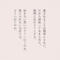 #言葉 #恋愛 #想い #気持ち #恋 #片想い #愛しても愛しても Quotations, Qoutes, Japanese Quotes, Japanese Aesthetic, Aesthetic Themes, Sad Love, Favorite Words, Love Letters, Book Design