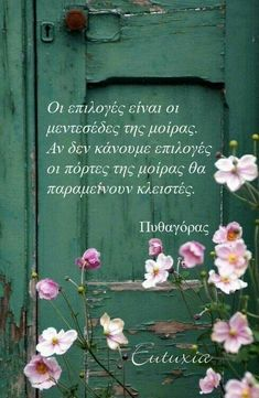 Feeling Loved Quotes, Cheer Me Up, Greek Words, Greek Quotes, Me Quotes, Diy And Crafts, Messages, Feelings, Sayings