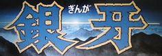 Hopeanuoli (manga ja anime) – Wikipedia