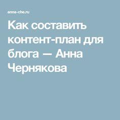 Как составить контент-план для блога — Анна Чернякова