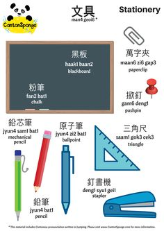 Bilingual (English - Chinese) Stationery Poster with clear #Cantonese Jyutping romanization. To learn more Cantonese: www.cantonsponge.com.