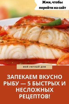 In such a marinade, mackerel is not inferior to the taste of red fish – Shellfish Recipes Paleo Fish Recipes, Quick Recipes, Pork Recipes, Mexican Food Recipes, Cooking Recipes, Healthy Recipes, Shellfish Recipes, Seafood Recipes, Homemade Pesto Sauce