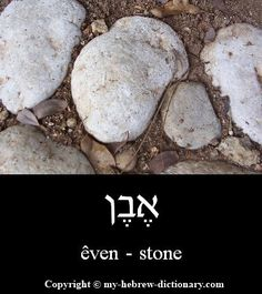 "How to say ""Stone"" in Hebrew -- click the image or visit here to hear it pronounced: http://www.my-hebrew-dictionary.com/stone.php"