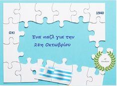 ΠΑΖΛ ΓΙΑ ΤΗΝ 28Η ΟΚΤΩΒΡΙΟΥ!- Εκπαίδευση Δίχως Όρια