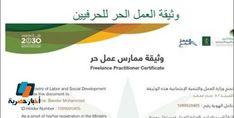 خطوات التسجيل في المنصة الوطنية للأسر المنتجة وطريقة إصدار وثيقة العمل الحر