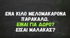 Greek quotes Funny Greek Quotes, Funny Quotes, I Laughed, Life Is Good, Jokes, Lol, Messages, Sayings, Reading