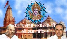"""RSS leader Dattatreya Hosabale said on Thursday that the """"Dharam Sansad"""" will decide the construction of a grand Ram temple at Ayodhya and the Sangh (RSS) will abide and act on it. """"Whatever decision the Dharam Sansad will take on the construction of the Ram temple, RSS will accept and implement it,"""" Dattatreya, considered close …"""