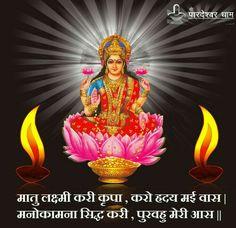 Worshiping Laxmi ji brings strength to you, to fight hard times. Have you given your salutations to her? Diwali Goddess, Hindu Tattoos, Saraswati Goddess, Navratri Images, Sri Rama, Radhe Krishna, Buddhist Art, Gods And Goddesses, Hinduism