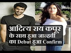 Debut Is Confirm Jhanvi Kapoor Is Ready To Romance With Aditya Roy Kapoor