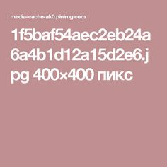 1f5baf54aec2eb24a6a4b1d12a15d2e6.jpg 400×400 пикс