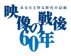 NHK BS大型シリーズ「映像の戦後60年」タイトルロゴ(2005年)