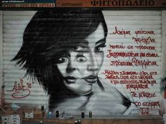 aLoNe 98 in Athens, Greece, 2016
