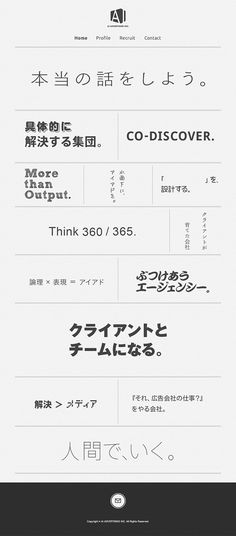 スマつぶし Typography Logo, Logos, Constellation Map, Cool Pops, Web Layout, Web Design Inspiration, Interactive Design, Infographic, Advertising