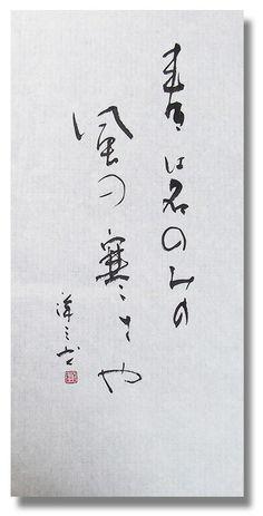 """春は名のみの風の寒さや """"Only Spring in name / with the cold wind."""" -from the song """"Soshunfu"""", 1913, Japan (Calligraphy by Yoz)"""