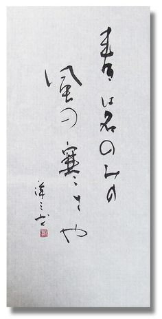 "春は名のみの風の寒さや ""Still the wind is cold / when it's officially spring on a calendar."" -from the song ""Soshunfu"", 1913, Japan (Calligraphy by Yoz)"