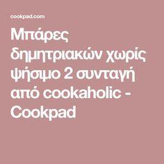 Μπάρες δημητριακών χωρίς ψήσιμο 2 συνταγή από cookaholic - Cookpad