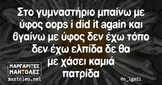 Funny Greek, Greek Quotes, Laugh Out Loud, 3d Printing, Funny Quotes, Jokes, Humor, Rick Warren, Life Coaching