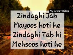 Shayari Hurt Quotes, Sad Quotes, Life Quotes, Urdu Thoughts, Good Thoughts, Funny Note, Hindi Words, Indian Quotes, Broken Heart Quotes