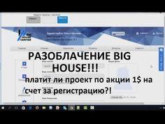big house center РАЗОБЛАЧЕНИЕ! Дают ли 1$ по акции за 6 августа?!