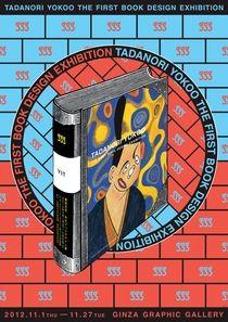 design: tadanori yokoo Tadanori Yokoo, Gangster Films, Create Collage, India Culture, Religious Symbols, Poster Designs, Typography Art, Illustrations And Posters, Film Posters