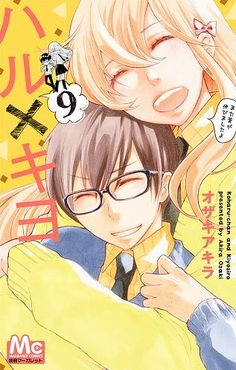 Baka-Updates Manga - Haru x Kiyo Chapter 16, Summer Rain, Manga Covers, School Life, Disney Cartoons, Manga To Read, Shoujo, Short Girls, Toddler Girls