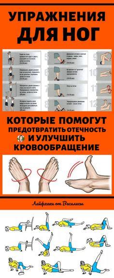 asana varicoză picior