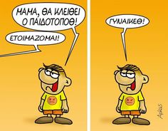 Funny Greek, Funny Pins, Funny Stuff, Lol, Humor, Comics, Funny Things, Cheer, Comic Books
