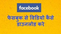 How to download Facebook Video in Mobile | फेसबुक से विडियो कैसे डाउनलोड...