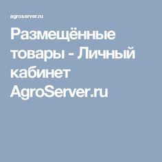 Размещённые товары - Личный кабинет AgroServer.ru