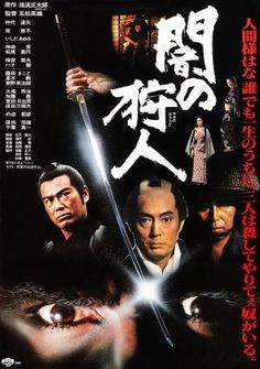 Yami no karyudo (Hunter in the Dark) - Japan (1979) Director: Hideo Gosha