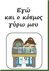 Φάκελοι εργασιών για το Νηπιαγωγείο: Προτάσεις για εξώφυλλα φακέλων End Of School Year, Back To School, Art School, School Clipart, Class Management, Family Guy, Clip Art, Letters, Cover