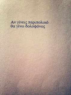 [Λίνα Νικολακοπούλου, Ολογράφως 1980·1990] Love Quotes, Funny Quotes, Humor Quotes, Greek Quotes, Story Of My Life, Word Porn, My Passion, Texts, Tattoo Quotes